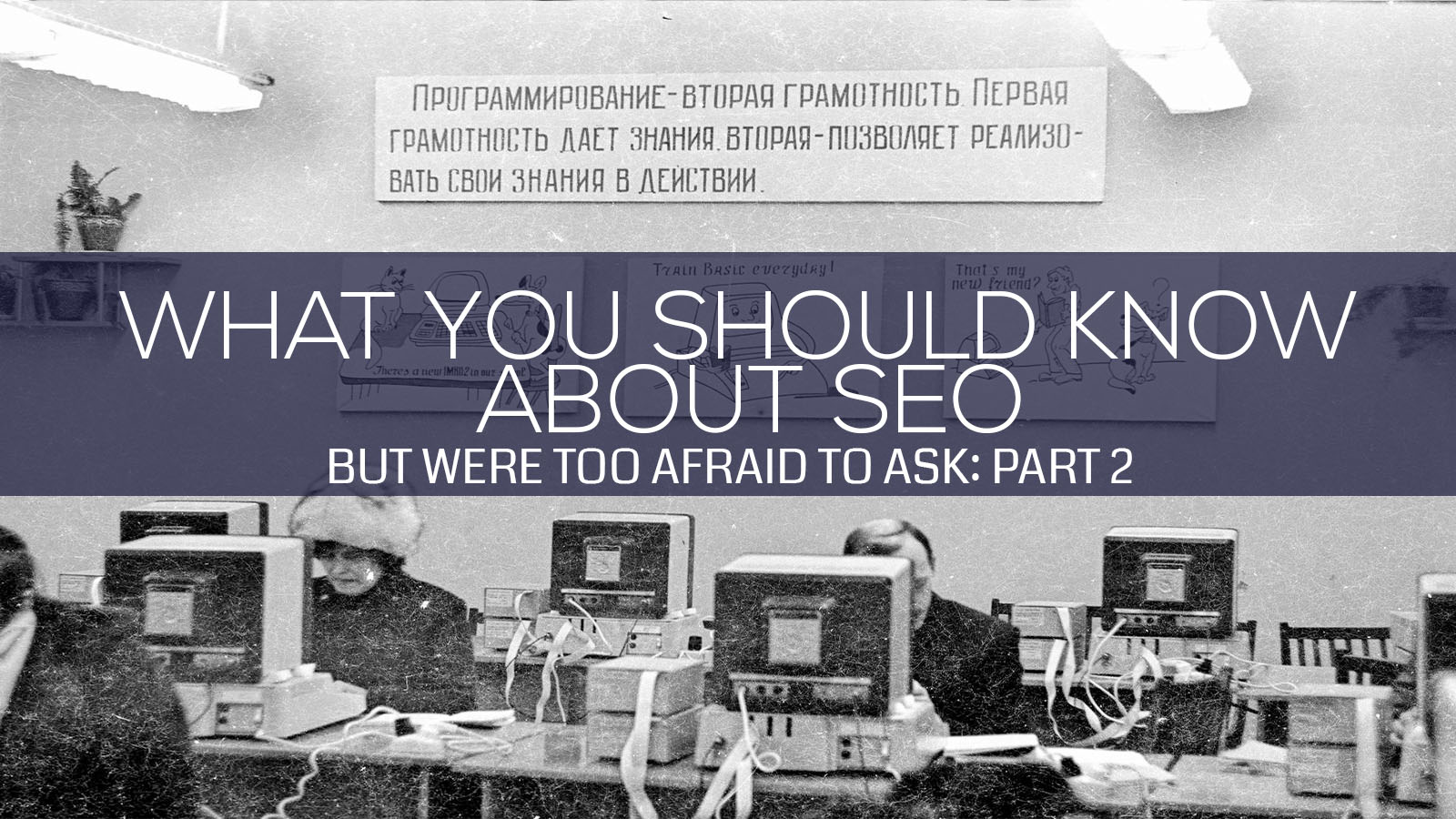 What You Should Know About SEO: Part 2